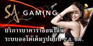 SA gaming สมัคร